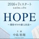 中島裕翔 スーツ 2016 ドラマ HOPE 原作