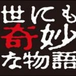 世にも奇妙な物語 2016 西島秀俊 キャスト あらすじ