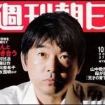 橋本徹 子供 高校生 週刊誌