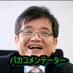 橋下徹 評論家 森永卓郎 共演NG 理由