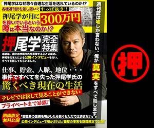 押尾学 ネットビジネス 月収300万 FX 動画