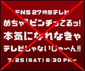 27時間テレビ 2016 司会者 一覧 日程 発表 内村 出演