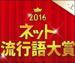 流行語大賞 2016 予想 ノミネート ノミネートワード 有力候補