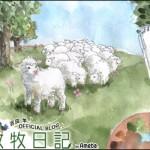 吉田羊 ブログ コメント 復活 記事 更新 理由