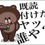 未読無視2~3日経過←男女友達と彼氏彼女の違い【ラインの闇】