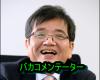 橋下徹が評論家・森永卓郎を共演NGにした理由が明確w